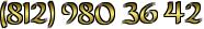 Вызвать мастера ремонт шкафов купе мебели в Санкт-Петербурге. МЕБЕЛЬ СЕРВИС - МЫ ДАРИМ ВАШЕЙ МЕБЕЛИ НОВУЮ ЖИЗНЬ - РЕМОНТ МЕБЕЛИ-МУЖ НА ЧАС-МУЖЧИНА НА ЧАС-МАСТЕР НА ЧАС!   Ремонт мебели Rстово.  Бригада мастеров по ремонту мебели с многолетним стажем выполнит работы по: - переделке и ремонту мебели,  - изготовлению и ремонту шкафов купе, - столярному ремонту корпусной мебели,  - замене и ремонту механизмов шкафов купе, - замене зеркал в раздвижных дверях мебели,  - ремонт врезка замков входных и внутренних дверей доставкой и установкой,  - изготовление стеновых панелей и столешниц, - замена столешниц кухонной мебели, - замена роликов в дверях купе,  - ремонт офисной мебели, - ремонт торгового оборудования и магазинной мебели, - ремонт мебели в детском саду, - ремонт мебели в общежитии, - ремонт мебели в гостинице. Изготовление мебели. Сборка мебели. Демонтаж и монтаж мебели. Разборка мебели. В наличии имеются все мебельные комплектующие, ролики шкафов купе, направляющие купе и прочая мебельная фурнитура.